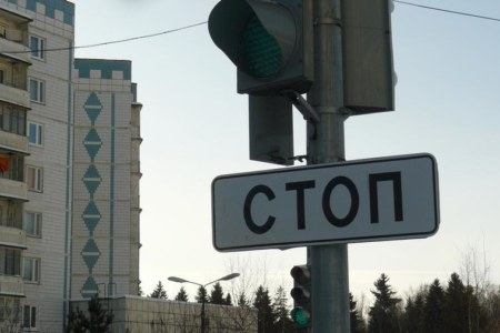Road sign in Peresvet