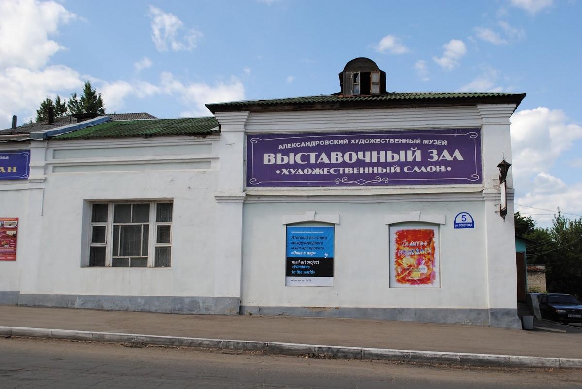 Александровский художественный музейAlexandrov Art Museum