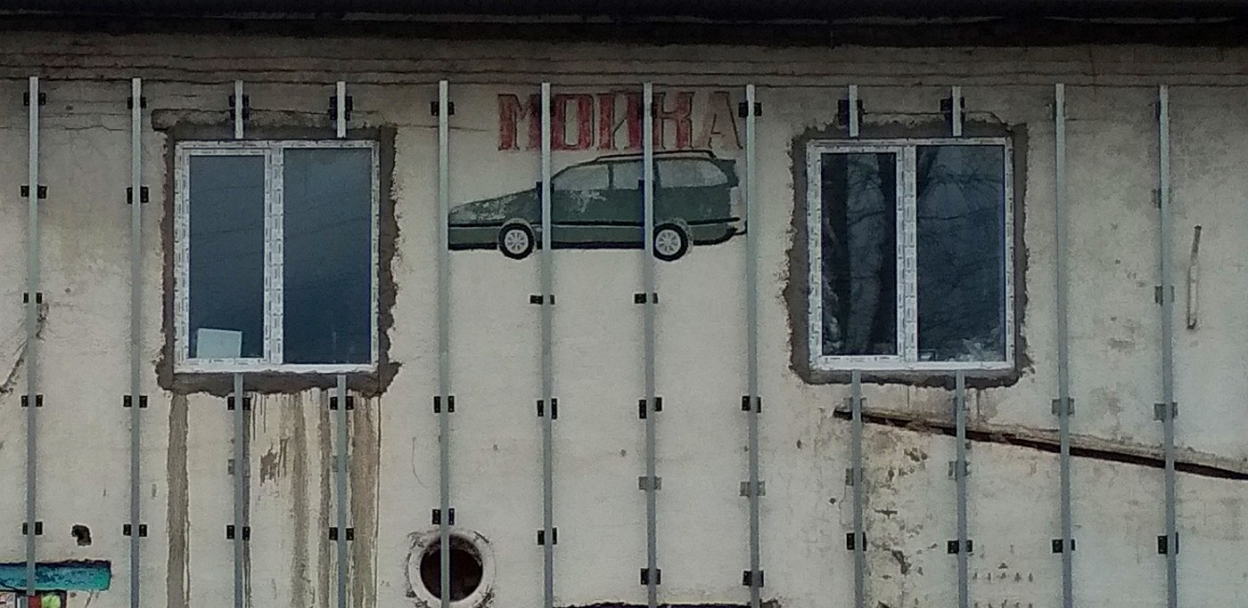 автосервис,скобяное шоссе,сергиев посад