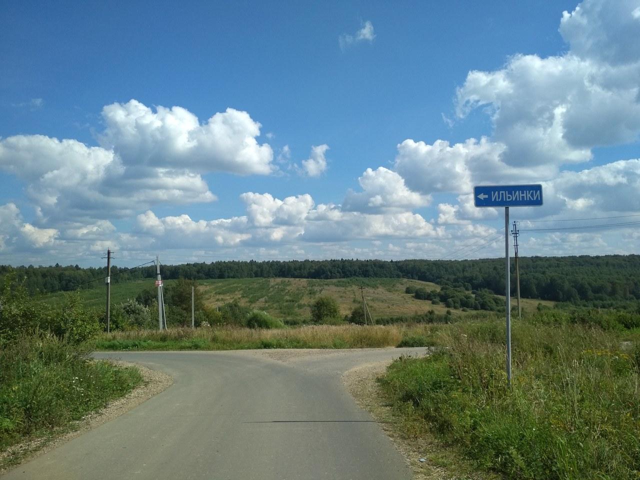 ильинки,деревня